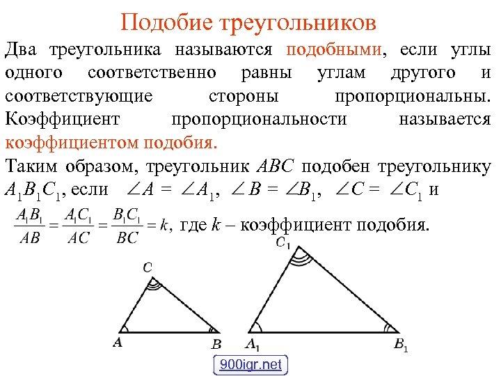 Подобие треугольников Два треугольника называются подобными, если углы одного соответственно равны углам другого и