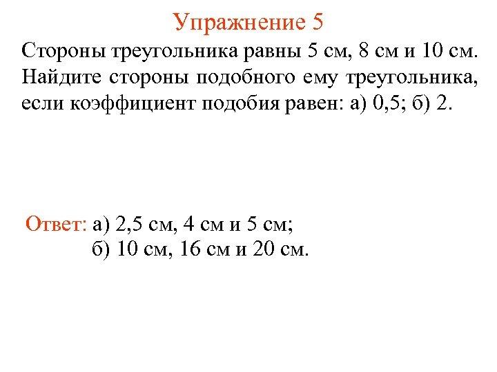 Упражнение 5 Стороны треугольника равны 5 см, 8 см и 10 см. Найдите стороны