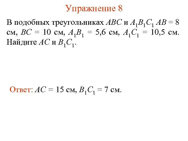 Упражнение 8 В подобных треугольниках АВС и А 1 В 1 С 1 АВ