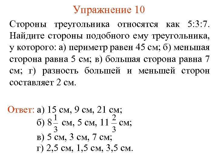 Упражнение 10 Стороны треугольника относятся как 5: 3: 7. Найдите стороны подобного ему треугольника,