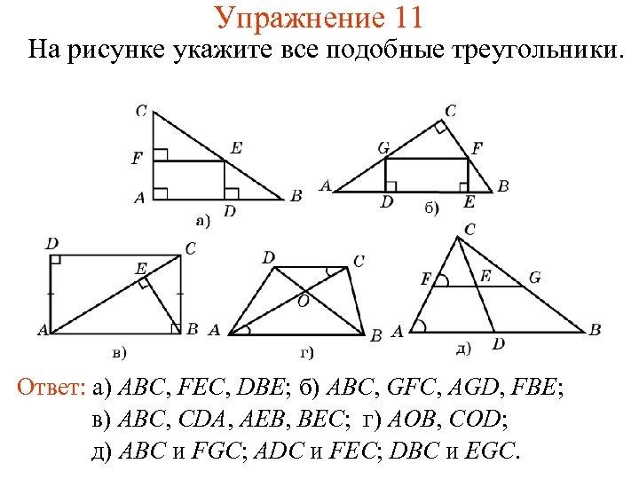 Упражнение 11 На рисунке укажите все подобные треугольники. Ответ: а) ABC, FEC, DBE; б)