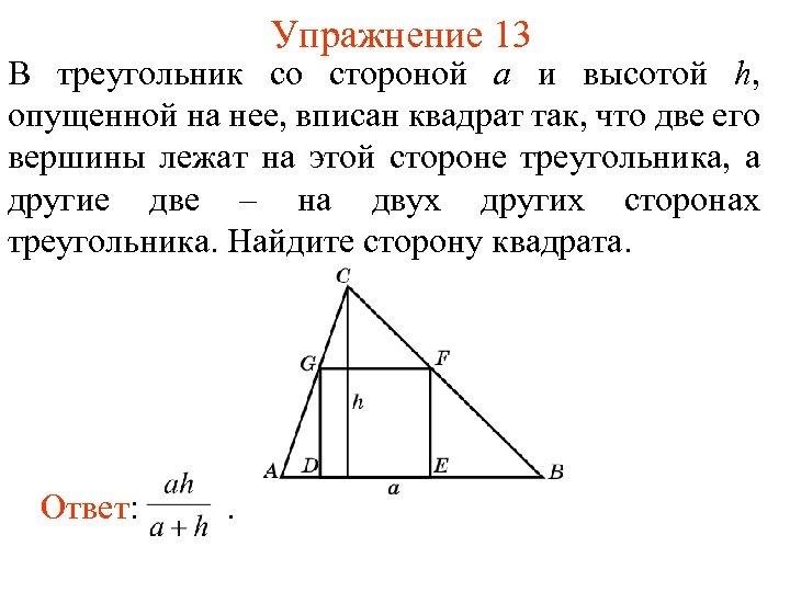 Упражнение 13 В треугольник со стороной а и высотой h, опущенной на нее, вписан