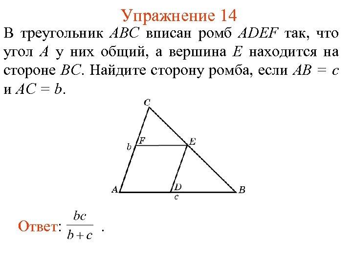 Упражнение 14 В треугольник АВС вписан ромб ADEF так, что угол А у них