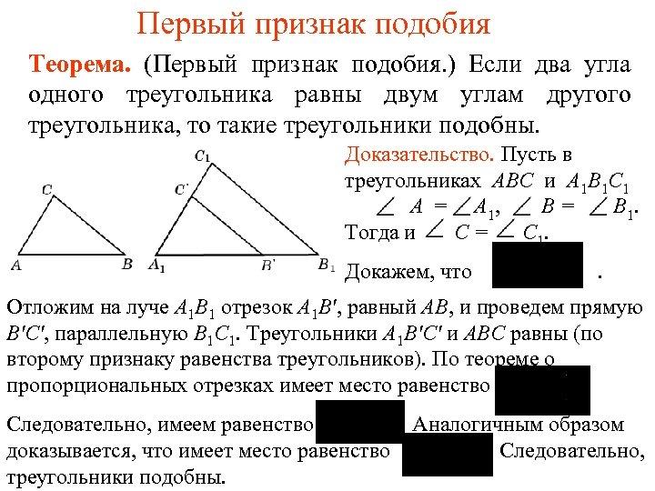 Первый признак подобия Теорема. (Первый признак подобия. ) Если два угла одного треугольника равны
