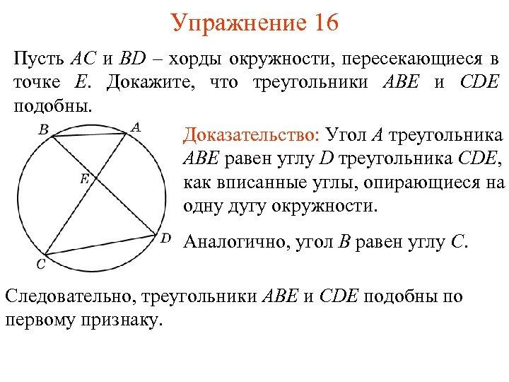 Упражнение 16 Пусть AC и BD – хорды окружности, пересекающиеся в точке E. Докажите,