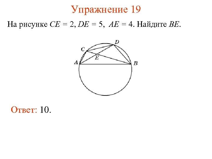Упражнение 19 На рисунке CE = 2, DE = 5, AE = 4. Найдите