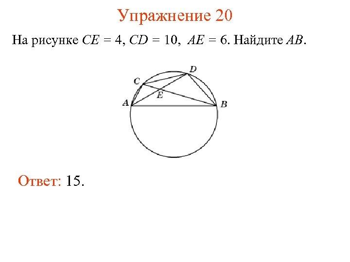 Упражнение 20 На рисунке CE = 4, CD = 10, AE = 6. Найдите