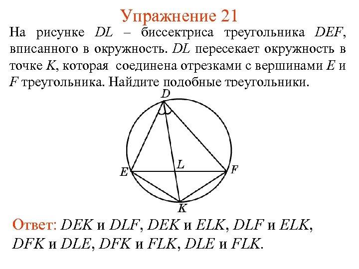 Упражнение 21 На рисунке DL – биссектриса треугольника DEF, вписанного в окружность. DL пересекает