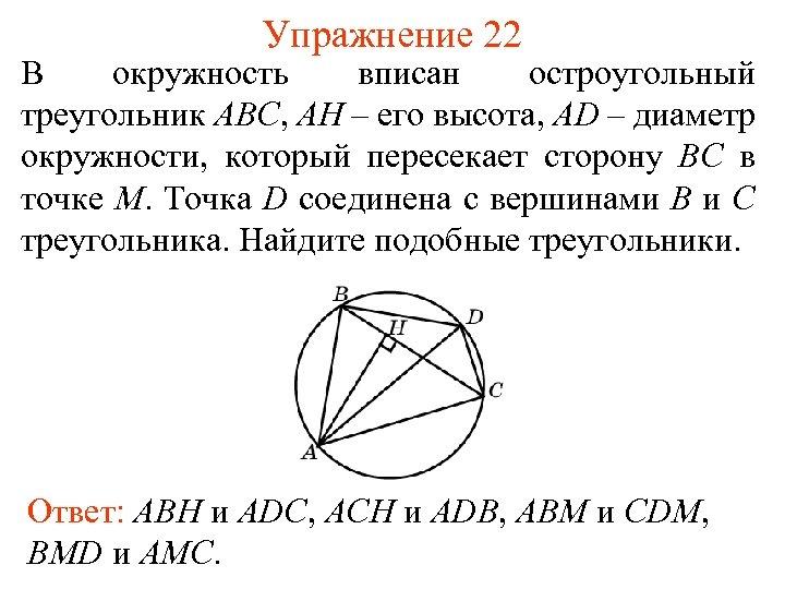 Упражнение 22 В окружность вписан остроугольный треугольник ABC, AH – его высота, AD –