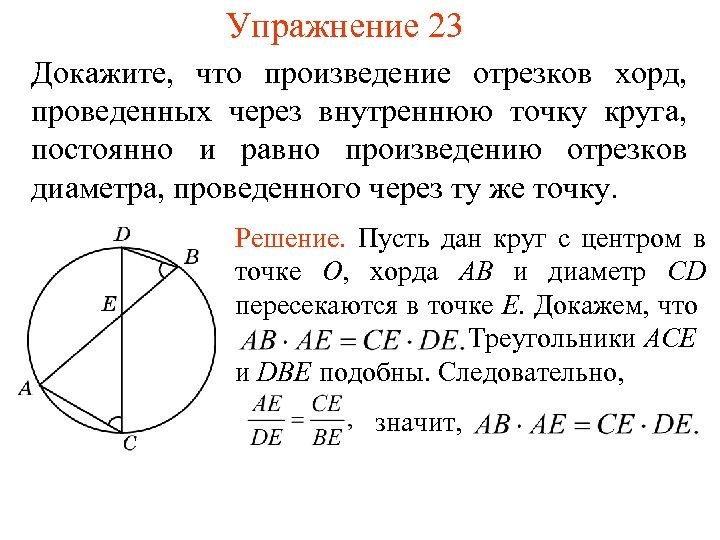 Упражнение 23 Докажите, что произведение отрезков хорд, проведенных через внутреннюю точку круга, постоянно и