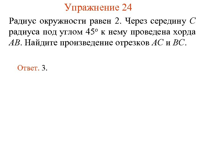 Упражнение 24 Радиус окружности равен 2. Через середину C радиуса под углом 45 о