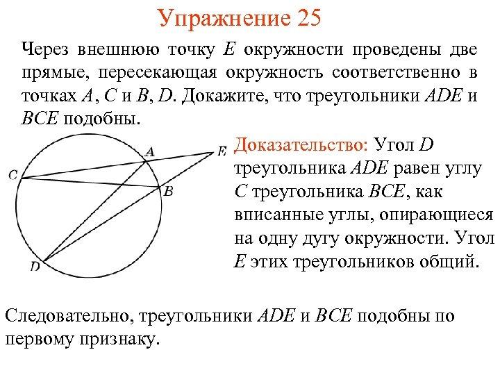 Упражнение 25 Через внешнюю точку E окружности проведены две прямые, пересекающая окружность соответственно в