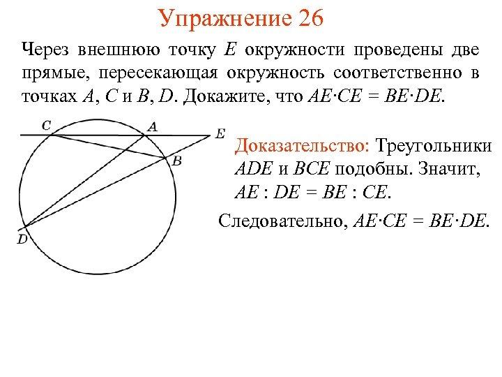 Упражнение 26 Через внешнюю точку E окружности проведены две прямые, пересекающая окружность соответственно в