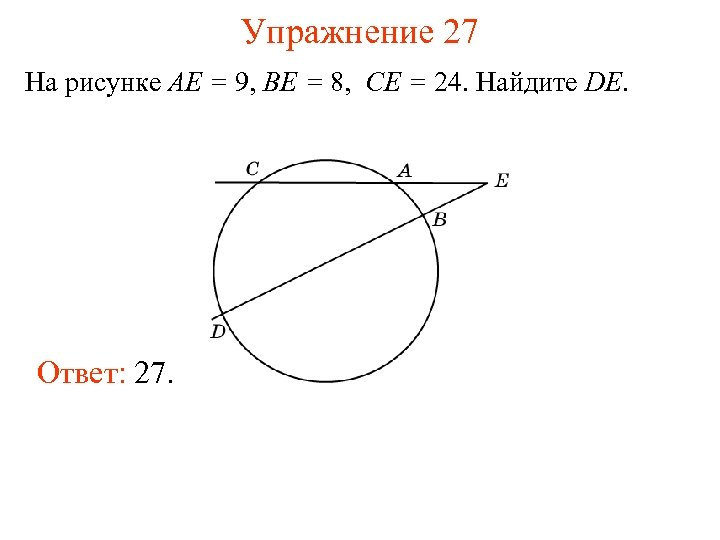 Упражнение 27 На рисунке AE = 9, BE = 8, CE = 24. Найдите