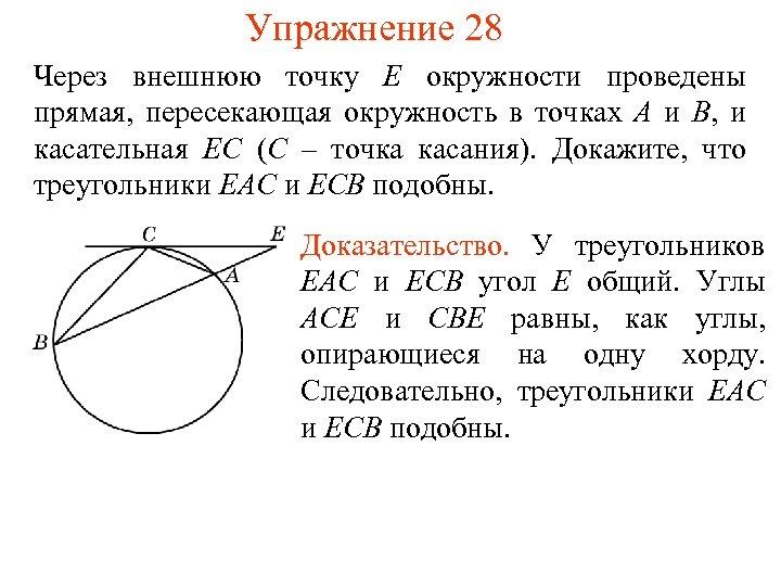 Упражнение 28 Через внешнюю точку E окружности проведены прямая, пересекающая окружность в точках A