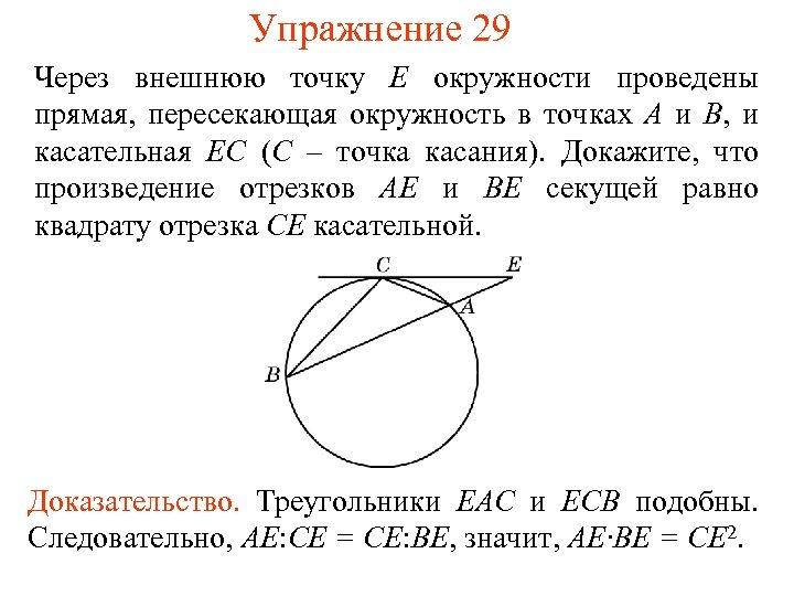 Упражнение 29 Через внешнюю точку E окружности проведены прямая, пересекающая окружность в точках A