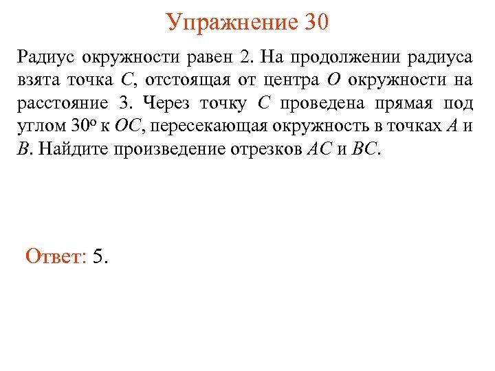 Упражнение 30 Радиус окружности равен 2. На продолжении радиуса взята точка C, отстоящая от