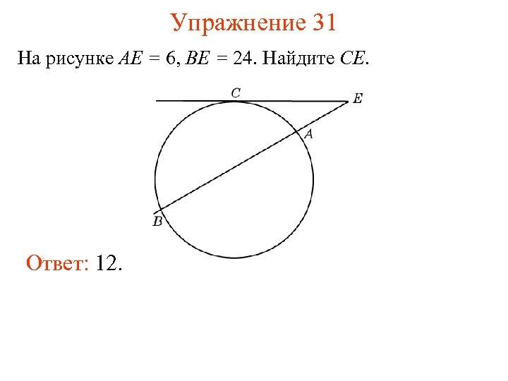 Упражнение 31 На рисунке AE = 6, BE = 24. Найдите CE. Ответ: 12.