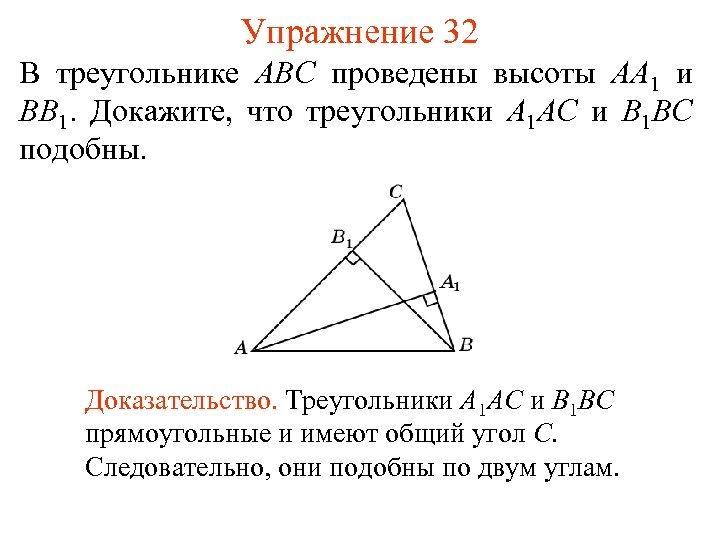Упражнение 32 В треугольнике ABC проведены высоты AA 1 и BB 1. Докажите, что