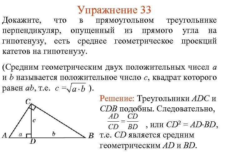 Упражнение 33 Докажите, что в прямоугольном треугольнике перпендикуляр, опущенный из прямого угла на гипотенузу,