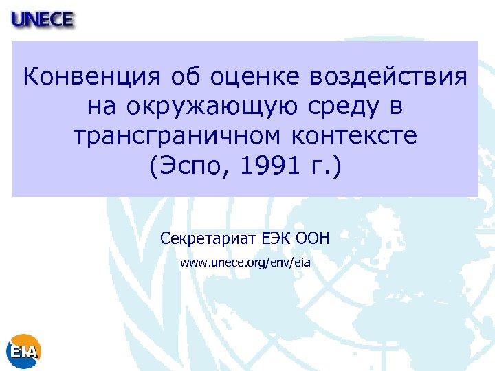 Конвенция об оценке воздействия на окружающую среду в трансграничном контексте (Эспо, 1991 г. )