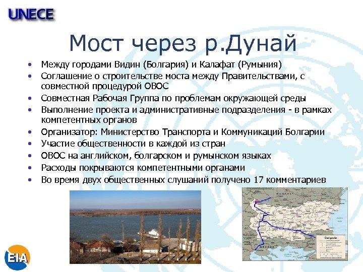 Мост через р. Дунай • • • Между городами Видин (Болгария) и Калафат (Румыния)
