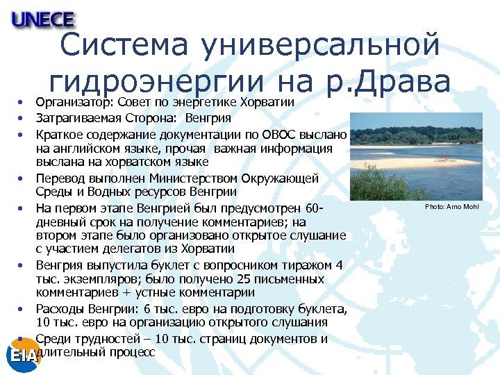 • • Система универсальной гидроэнергии на р. Драва Организатор: Совет по энергетике Хорватии