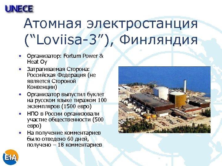 """Атомная электростанция (""""Loviisa-3""""), Финляндия • • • Организатор: Fortum Power & Heat Oy Затрагиваемая"""
