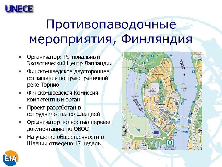 Противопаводочные мероприятия, Финляндия • • Организатор: Региональный Экологический Центр Лапландии Финско-шведское двустороннее соглашение по