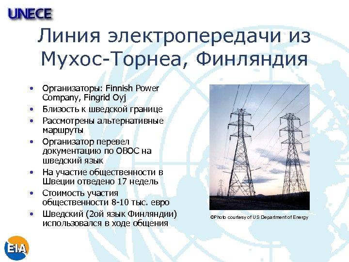 Линия электропередачи из Мухос-Торнеа, Финляндия • • Организаторы: Finnish Power Company, Fingrid Oyj Близость