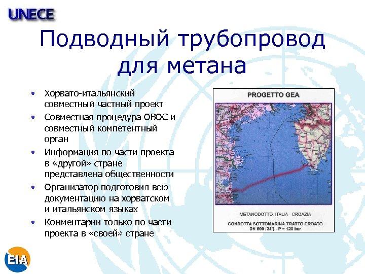 Подводный трубопровод для метана • • • Хорвато-итальянский совместный частный проект Совместная процедура ОВОС