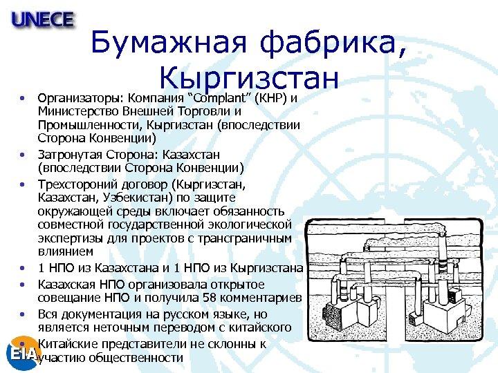 """• • • Бумажная фабрика, Кыргизстан Организаторы: Компания """"Complant"""" (КНР) и Министерство Внешней"""