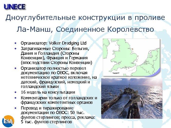 Дноуглубительные конструкции в проливе Ла-Манш, Соединенное Королевство • • • Организатор: Volker Dredging Ltd