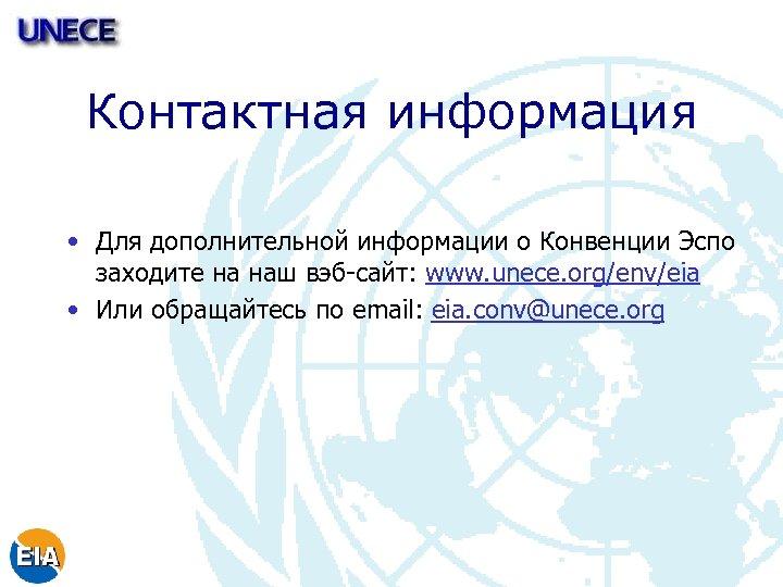 Контактная информация • Для дополнительной информации о Конвенции Эспо заходите на наш вэб-сайт: www.