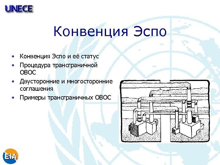 Конвенция Эспо • Конвенция Эспо и её статус • Процедура трансграничной ОВОС • Двусторонние