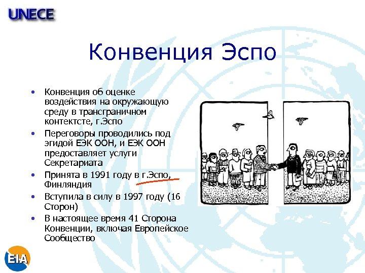 Конвенция Эспо • • • Конвенция об оценке воздействия на окружающую среду в трансграничном