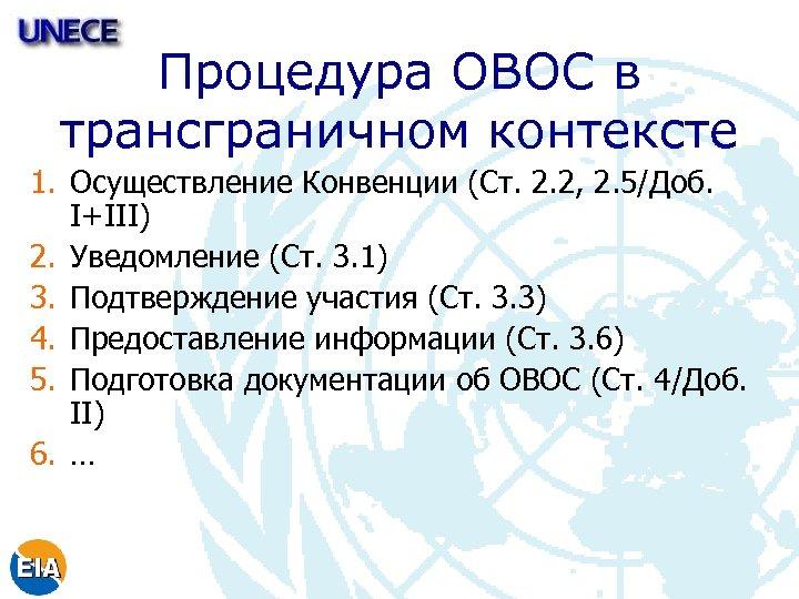 Процедура ОВОС в трансграничном контексте 1. Осуществление Конвенции (Ст. 2. 2, 2. 5/Доб. I+III)