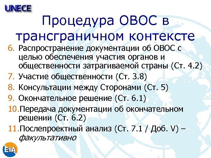 Процедура ОВОС в трансграничном контексте 6. Распространение документации об ОВОС с целью обеспечения участия