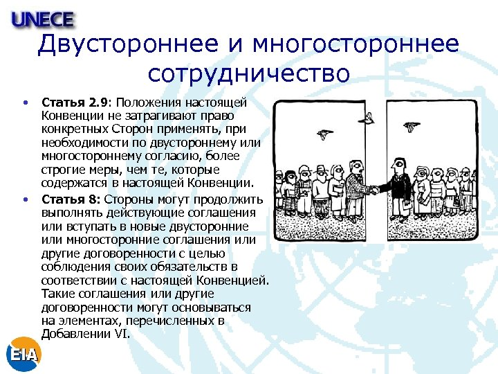 Двустороннее и многостороннее сотрудничество • • Статья 2. 9: Положения настоящей Конвенции не затрагивают
