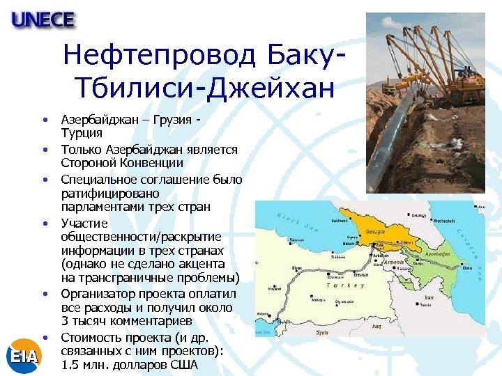 Нефтепровод Баку. Тбилиси-Джейхан • • • Азербайджан – Грузия Турция Только Азербайджан является Стороной
