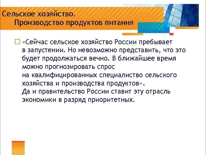 Сельское хозяйство. Производство продуктов питания ¨ «Сейчас сельское хозяйство России пребывает в запустении. Но