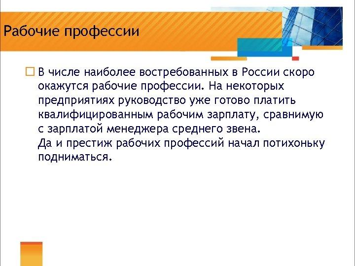 Рабочие профессии ¨ В числе наиболее востребованных в России скоро окажутся рабочие профессии. На