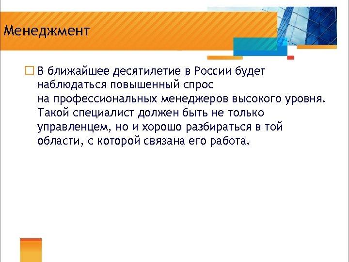 Менеджмент ¨ В ближайшее десятилетие в России будет наблюдаться повышенный спрос на профессиональных менеджеров
