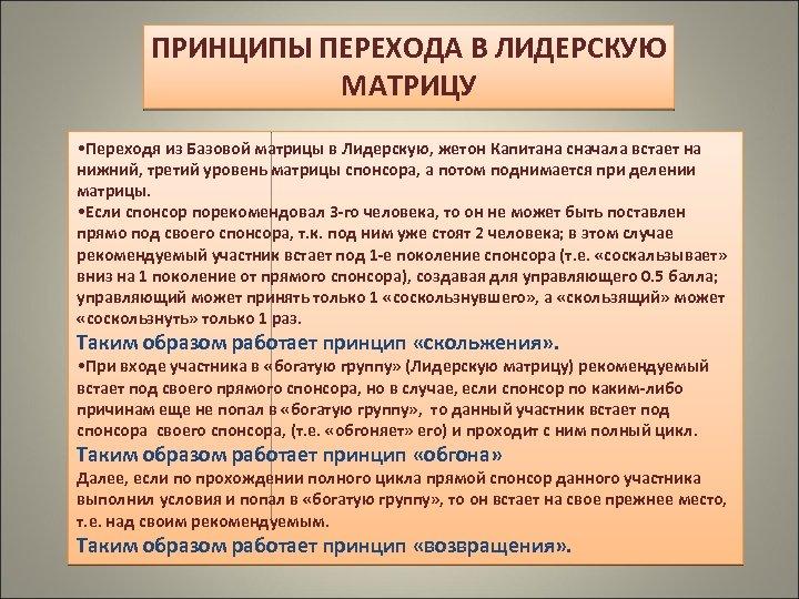 ПРИНЦИПЫ ПЕРЕХОДА В ЛИДЕРСКУЮ МАТРИЦУ • Переходя из Базовой матрицы в Лидерскую, жетон Капитана