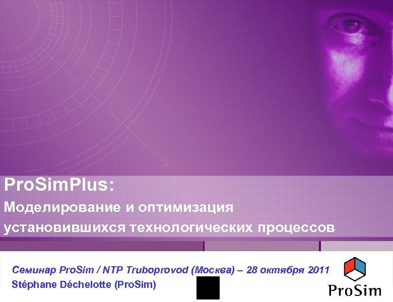 Pro. Sim. Plus: Моделирование и оптимизация установившихся технологических процессов Семинар Pro. Sim / NTP
