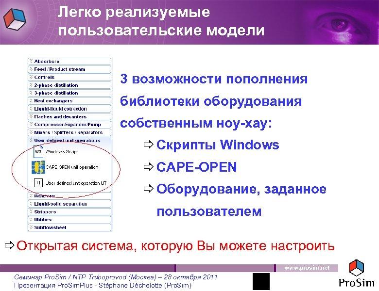 Легко реализуемые пользовательские модели 3 возможности пополнения библиотеки оборудования собственным ноу-хау: ð Скрипты Windows