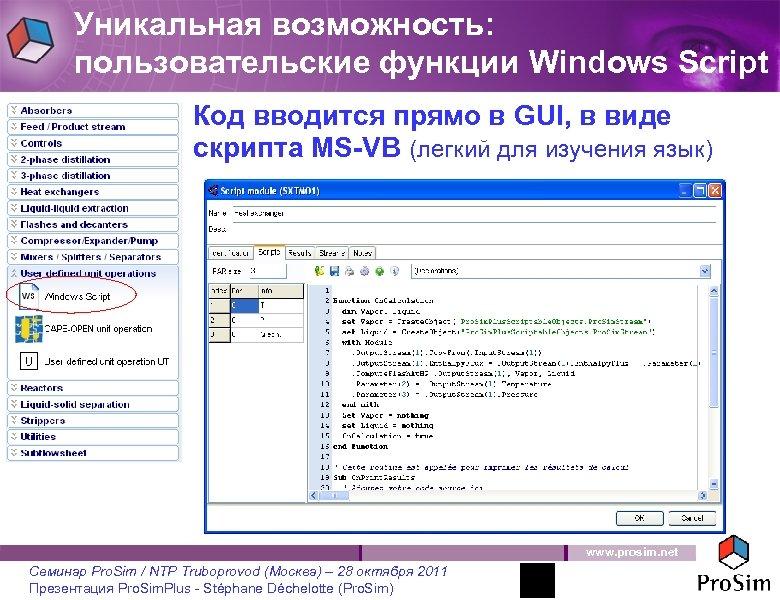 Уникальная возможность: пользовательские функции Windows Script Код вводится прямо в GUI, в виде скрипта