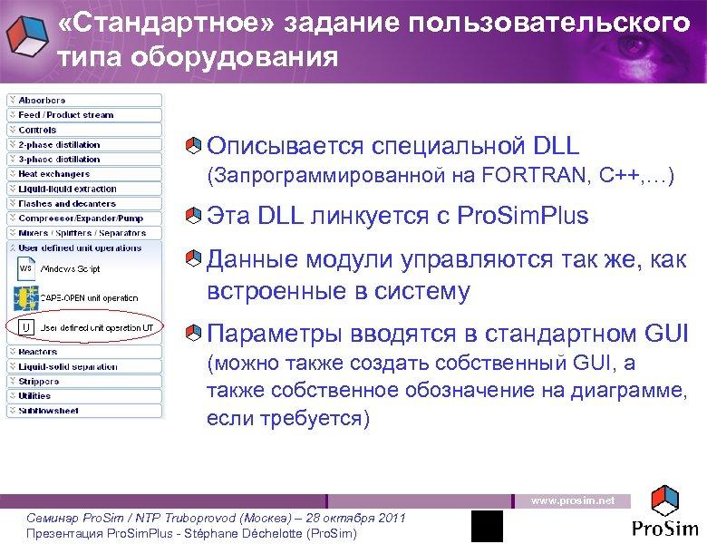 «Стандартное» задание пользовательского типа оборудования Описывается специальной DLL (Запрограммированной на FORTRAN, C++, …)