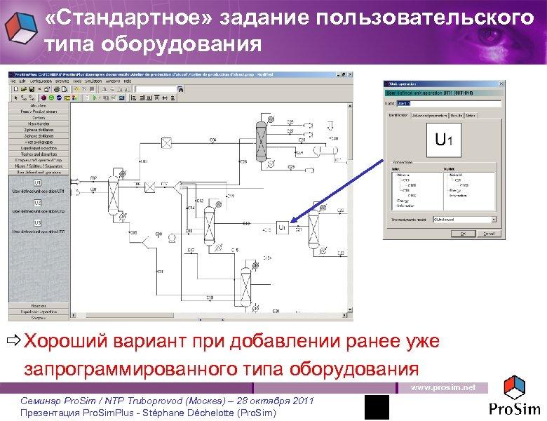 «Стандартное» задание пользовательского типа оборудования ð Хороший вариант при добавлении ранее уже запрограммированного