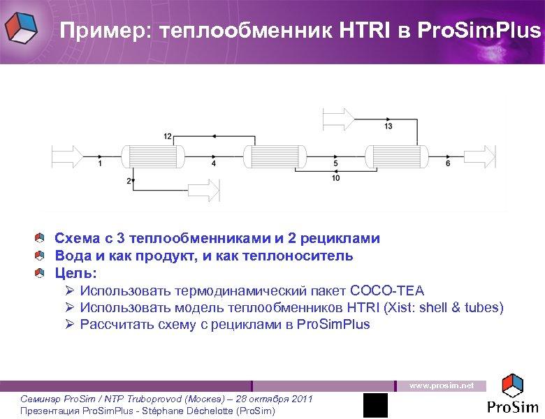Пример: теплообменник HTRI в Pro. Sim. Plus Схема с 3 теплообменниками и 2 рециклами